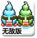 冰淇凌坏蛋2无敌版-双人小游戏