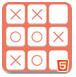 趣味一字棋-双人小游戏