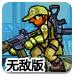 救世英雄3升级无敌版-射击小游戏