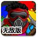 油漆战士无敌版-射击小游戏