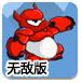 大白超进化无敌版-冒险小游戏