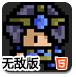 噩梦城堡4无敌版-冒险小游戏