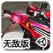 LGH终结者无敌版-射击小游戏