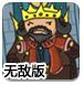 神像守卫中文
