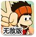 勇敢少年大冒险2无敌版-冒险小游戏