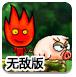 冰火人GoGo2无敌版-冒险小游戏
