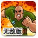 武装越野车2中文无敌版-射击小游戏