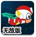 开心战机3无敌版-射击小游戏