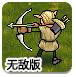 皇城护卫队3无敌版-射击小游戏