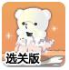 小雪熊和蒸汽机器人选关版-冒险小游戏
