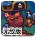 海盗归来中文无敌版-射击小游戏