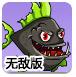 深海刺头鱼3无敌版-射击小游戏