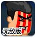 枪火英雄无敌版-冒险小游戏
