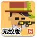 正午猎手无敌版-射击小游戏