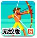 冲浪的弓箭手无敌版-射击小游戏