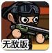 蛟龙猎人无敌版-射击小游戏