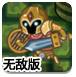 复活的骑士中文无敌版-冒险小游戏