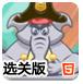 火箭警察喵大冒险选关版-冒险小游戏