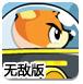 超级熊大冒险2中文无敌版-射击小游戏