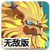 超数码宝贝2.0无敌版-小游戏在线玩