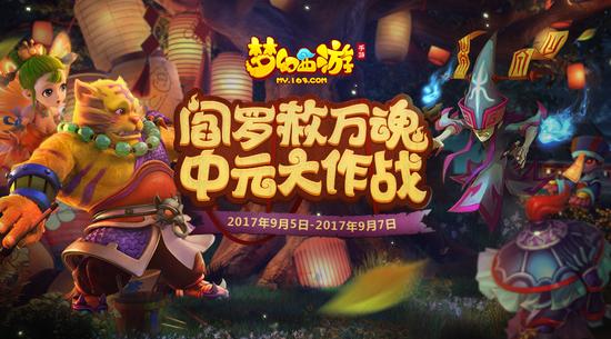 乱战三界《梦幻西游》手游中元节活动上线