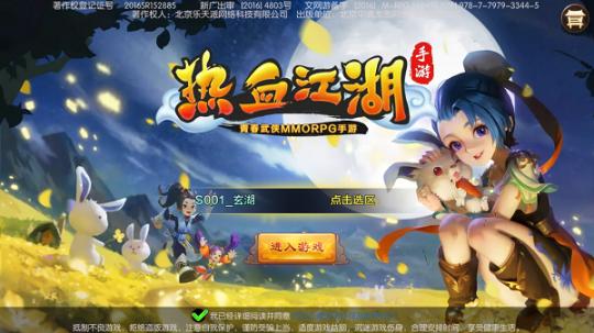 《热血江湖手游》老玩家召回开启 领超值奖励