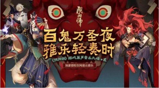 万圣将启,雅乐轻奏《阴阳师》游戏原声音乐第二辑上线