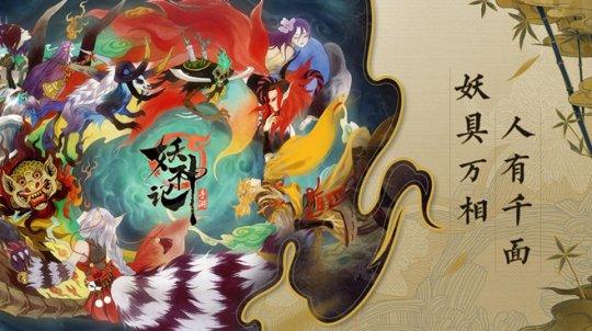 二次元手游《妖神记》奢华音画阵容 极致国风盛宴
