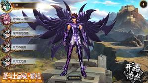 冥斗士阿布罗狄的逆袭 《圣斗士星矢-集结》今日新版上线