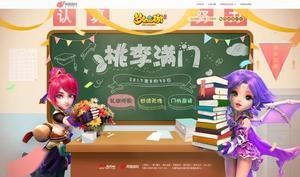 《梦幻西游》手游教师节活动即将开启