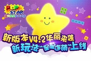 """《PopStar!消灭星星》新版本""""星星连萌""""玩法上线"""