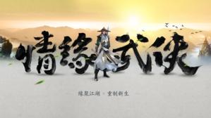《新剑侠情缘手游》焕新归来 精彩亮相剑侠情缘合作产品发布会