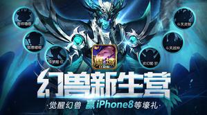 《魔域口袋版》幻兽预约开启 赢iPhone8庆新生