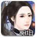 江城子-休闲小游戏