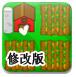 欢乐农场修改版-休闲小游戏