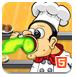 疯狂的主厨-休闲小游戏