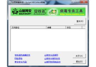 vbs病毒专杀软件下载 v3.6 正式版
