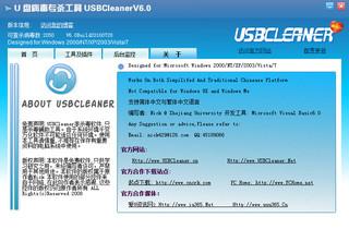 usbcleaner V6.0 正式版