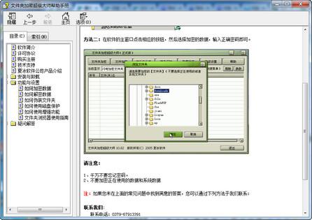 文件夹加密超级大师完美破解版 17.01