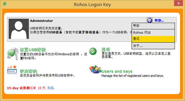 Rohos Logon Key 3.8 简体中文版