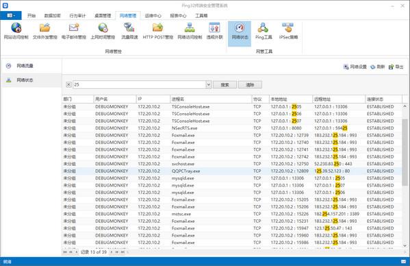 Ping32终端安全管理系统 3.7.17 免费版