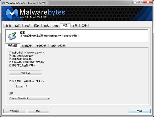 Anti-Malware 2018 2.2.1.1043 破解版