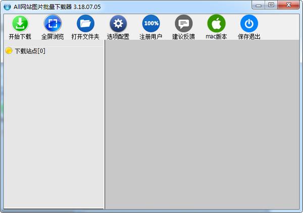 All网站图片工具免费版 3.18.07.05 最新版