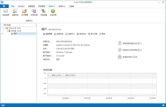 Ping32内网安全管理系统 3.7.4