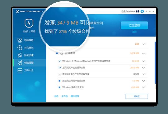 360安全卫士国际版 10.2.0.1197 简体中文版