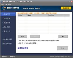 超时代视频加密软件 10.01 特别版