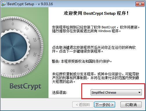 Jetico BestCrypt(虚拟分区加密) 9.03.20 正式版
