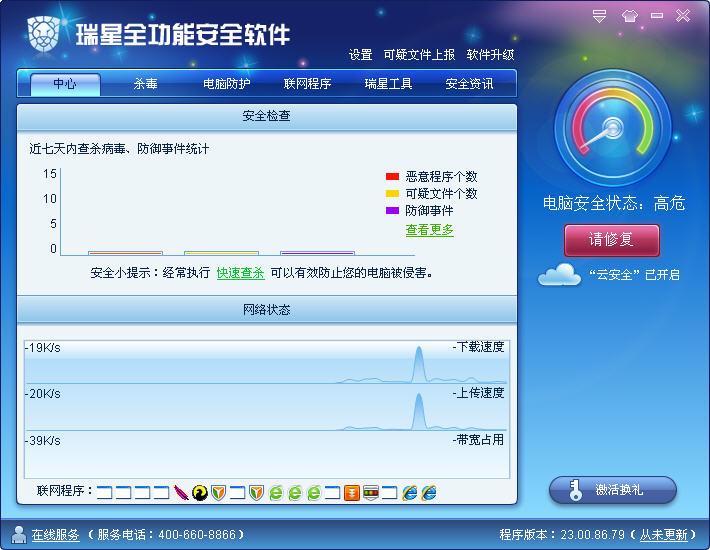 瑞星全功能安全软件 23.02.23.09 中文免费版