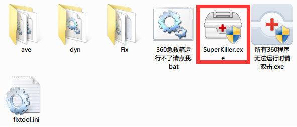 360系统急救箱 5.1.64.1240 标准版