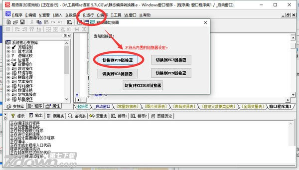 易语言5.7专业版 5.7.1